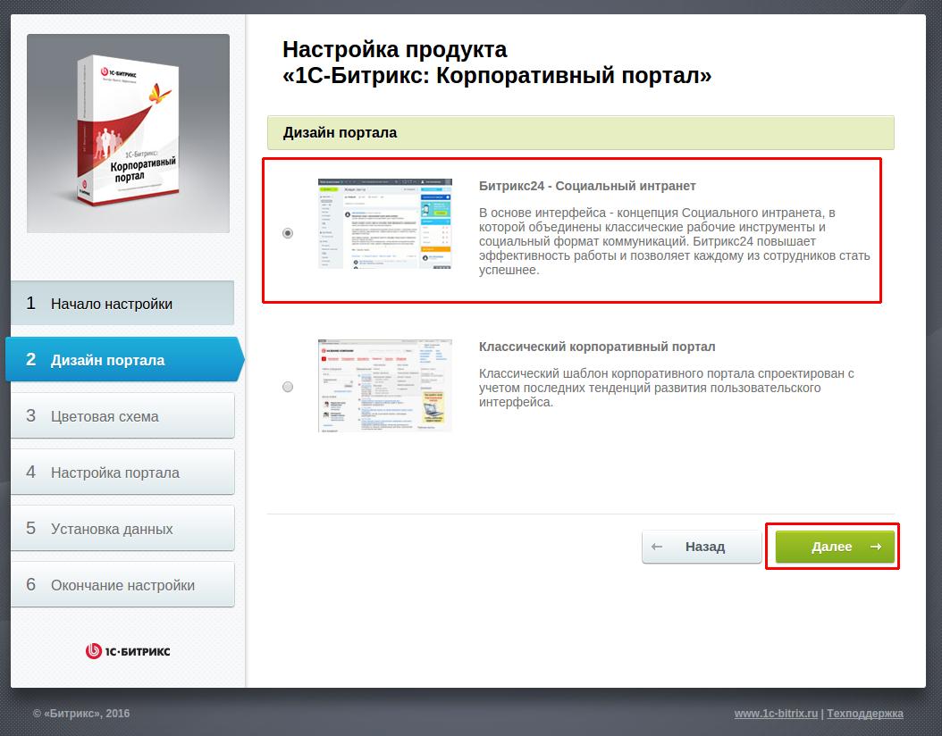 Корпоративный портал битрикс asterisk 1с битрикс на линуксе
