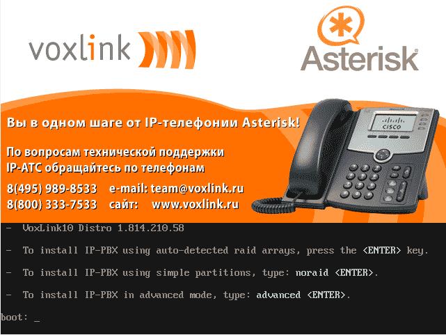 дистрибутивы для ip телефонии на трекерах