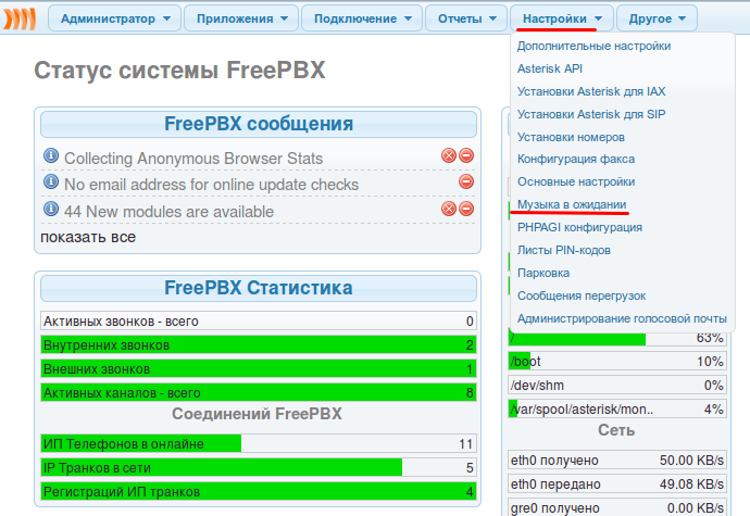 Freepbx Api