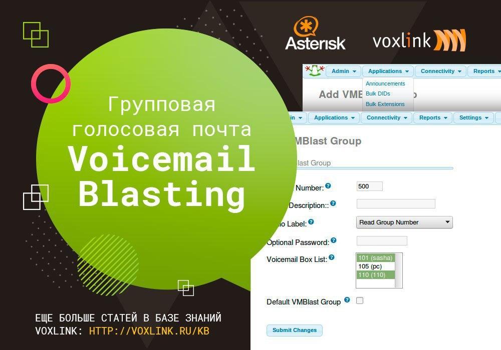 Групповая голосовая почта Voicemail Blasting