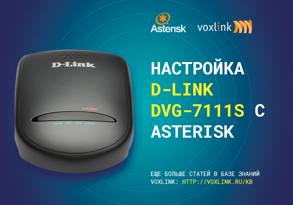 D-Link DVG-7111S с Asterisk