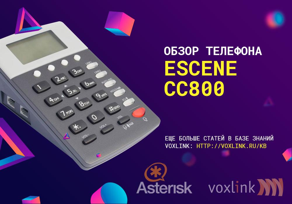 Escene CC800