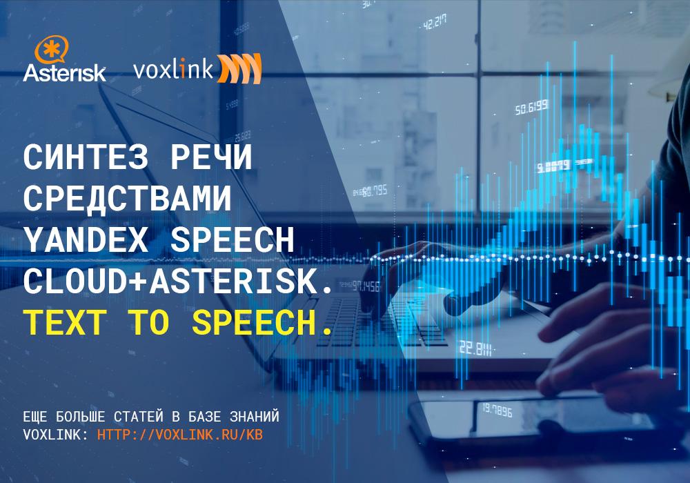 Синтез речи Yandex Speech Cloud+Asterisk. Text to Speech