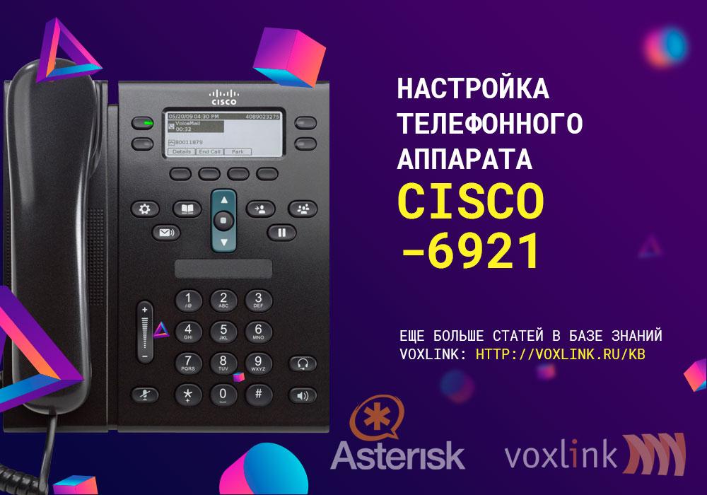 Cisco-6921