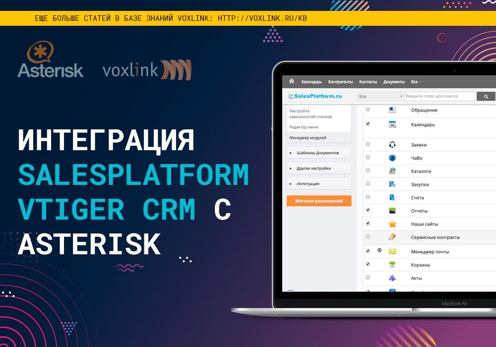 SalesPlatform vtiger CRM с Asterisk