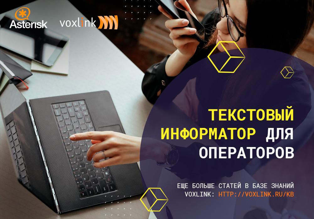 Операторы и текстовый информатор