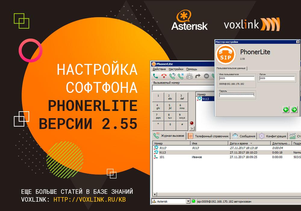 PhonerLite - 2.55