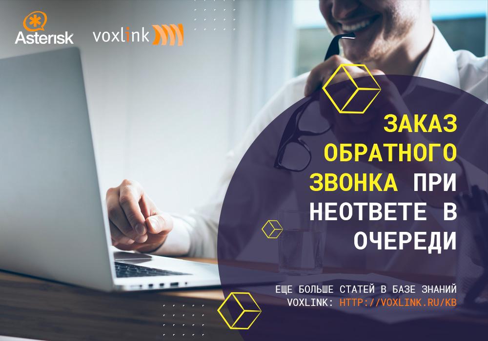 Заказ обратного звонка при неответе в очереди - VoxLink