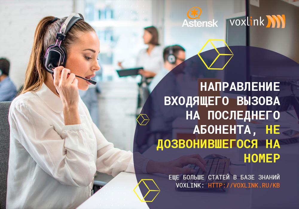 Направление входящего вызова на последнего абонента, не дозвонившегося на номер звонящего - VoxLink
