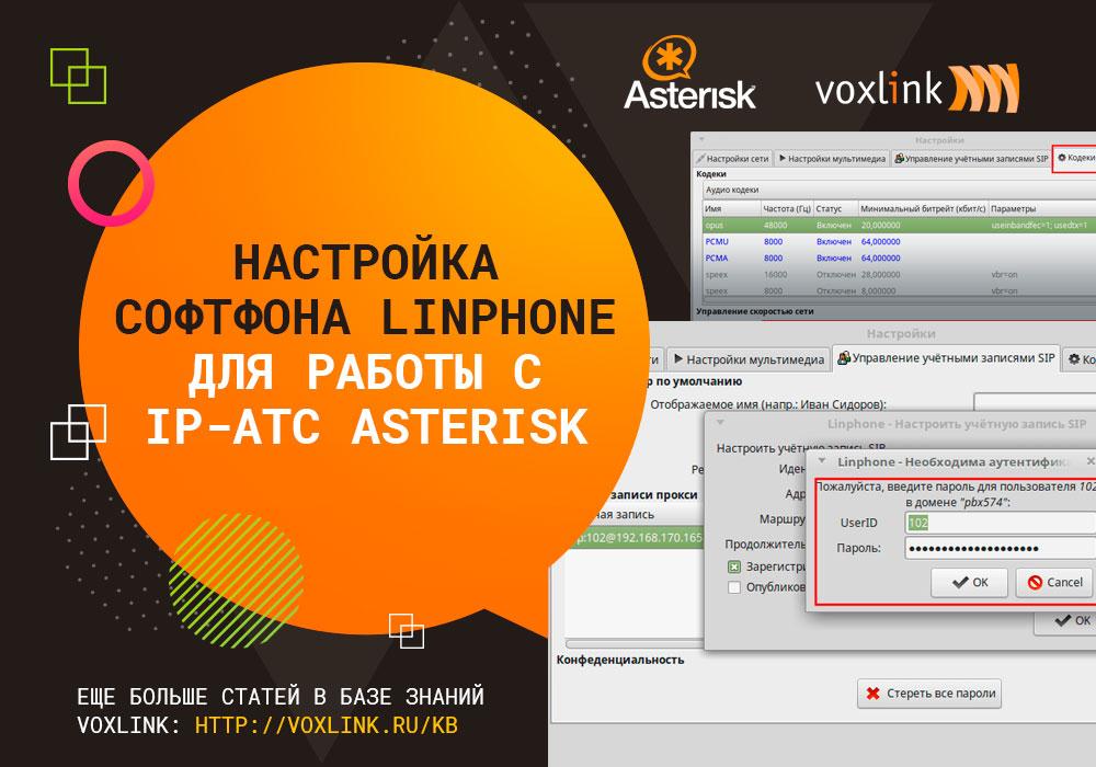 Linphone с ip-АТС Asterisk