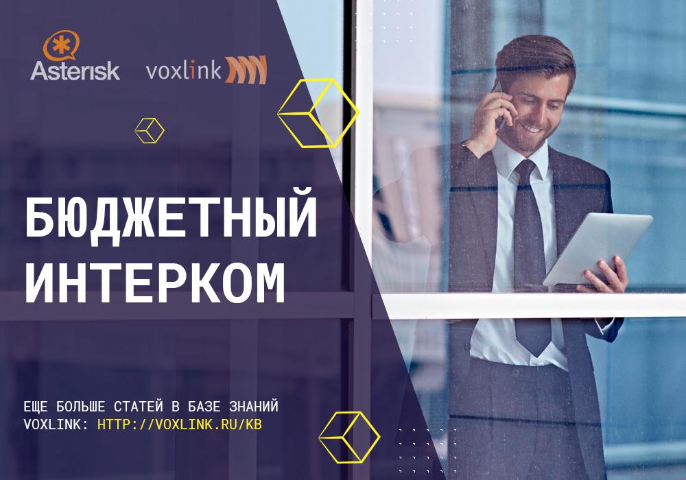 Бюджетный интерком - VoxLink