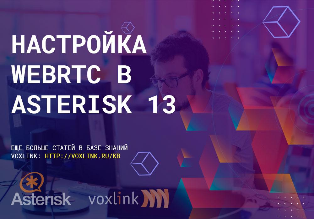 WebRTC в Asterisk 13