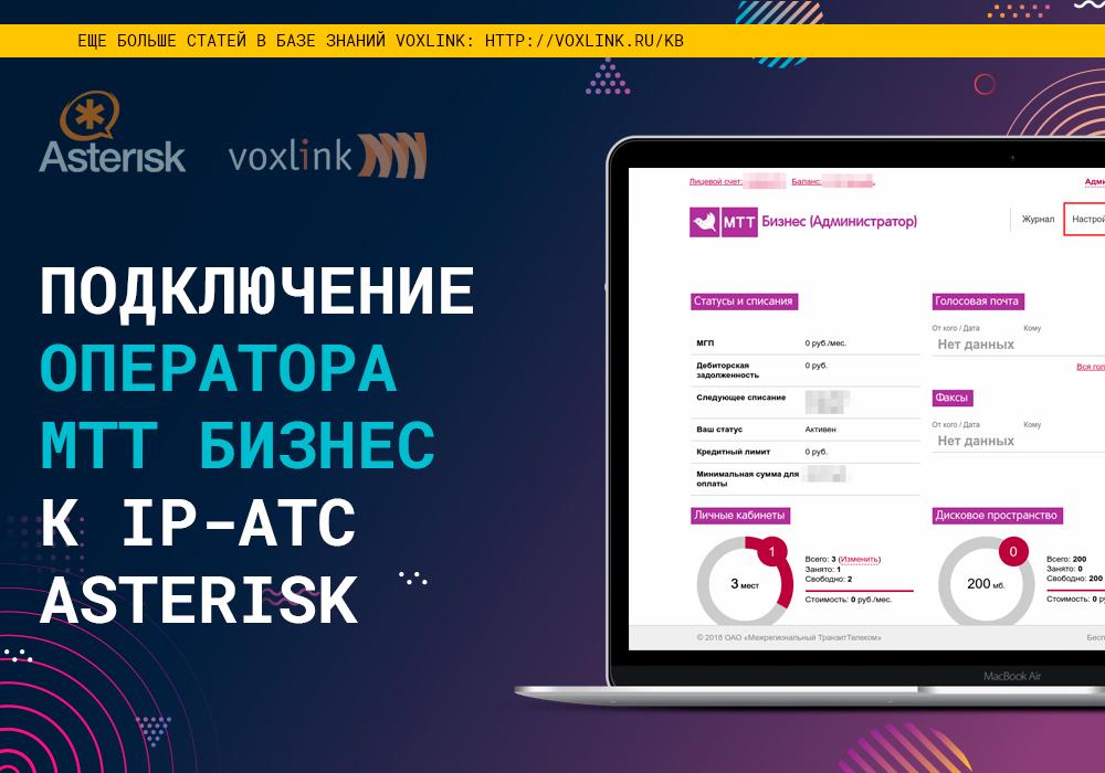 Подключаем MTT Бизнес к IP-АТС Asterisk