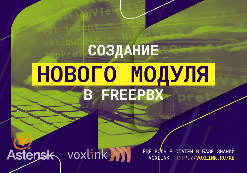Модуль в FreePBX