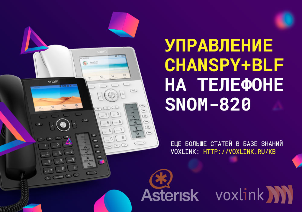 Chanspy и BLF на Snom-820