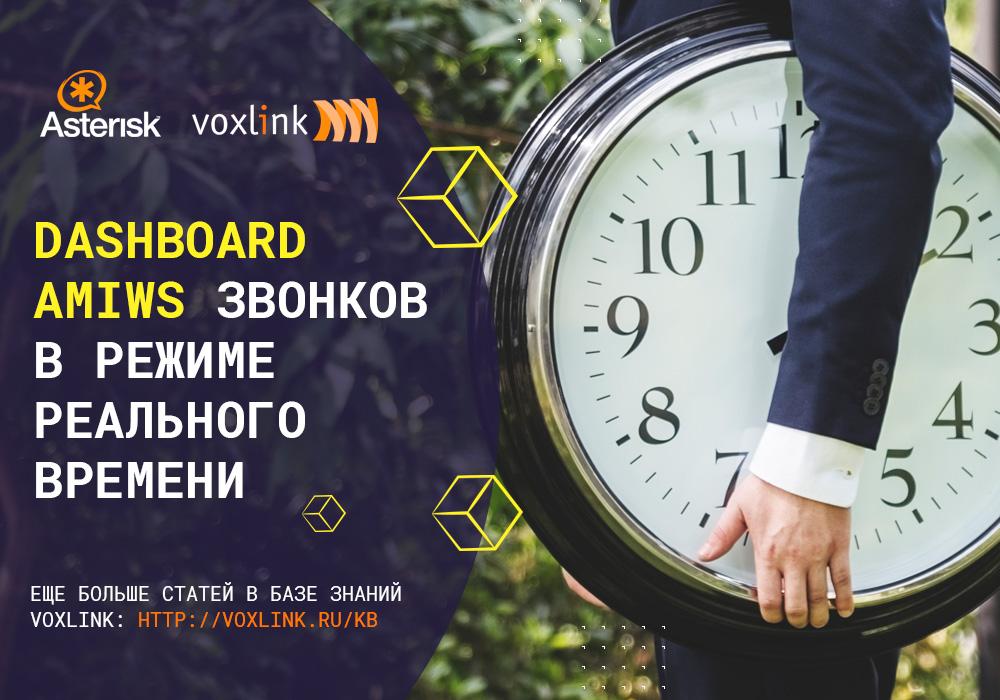 Dashboard AMIws звонков в режиме реального времени - VoxLink
