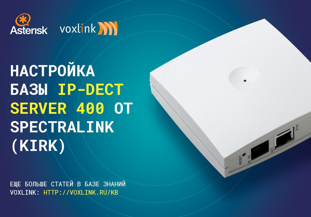 IP-Dect Server 400
