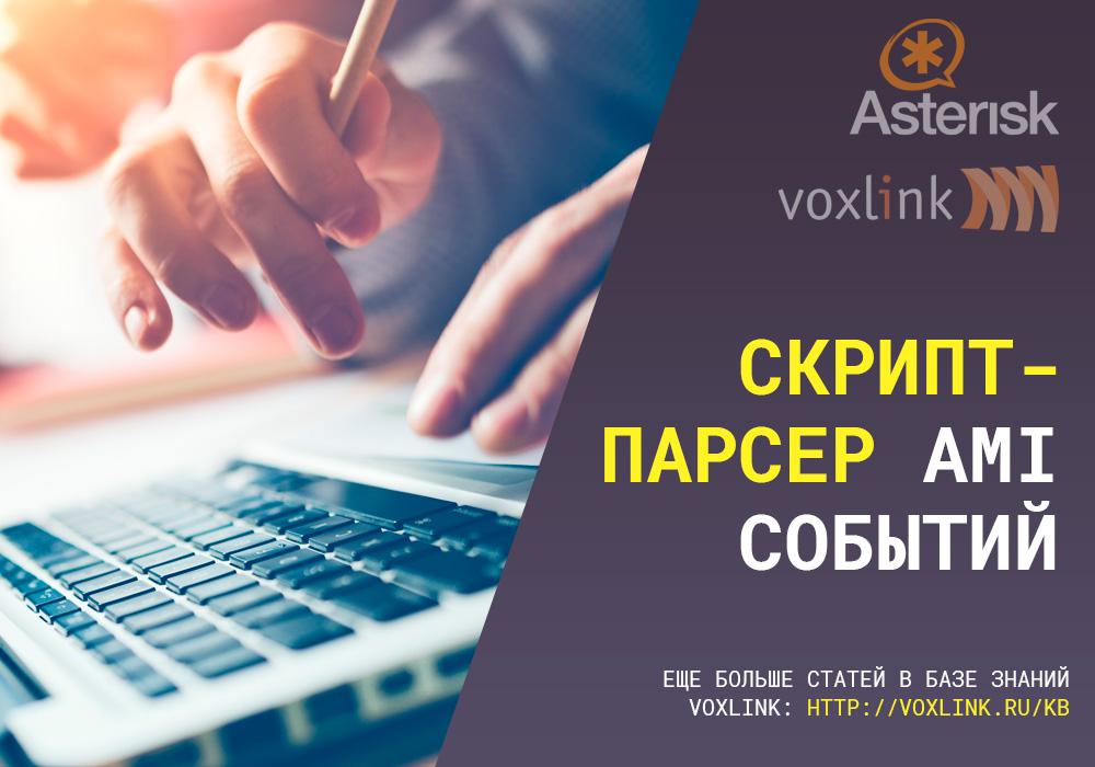 Скрипт-парсер AMI событий - VoxLink