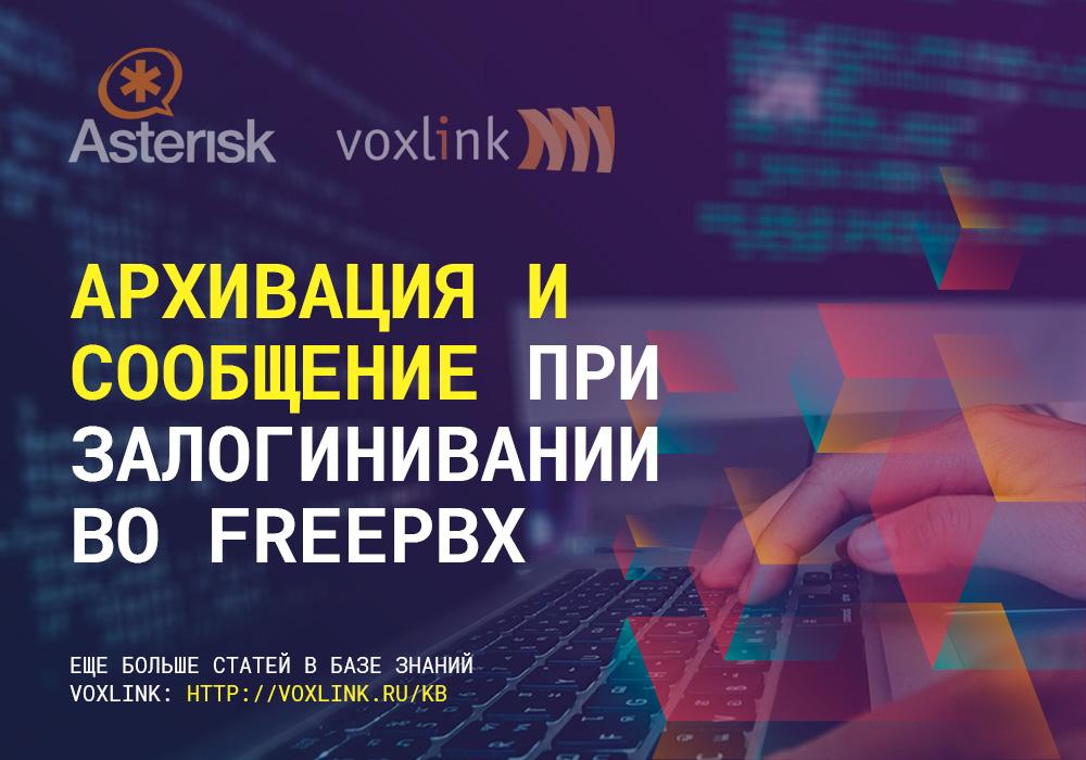 Залогинивание во FreePBX: архивация и сообщение