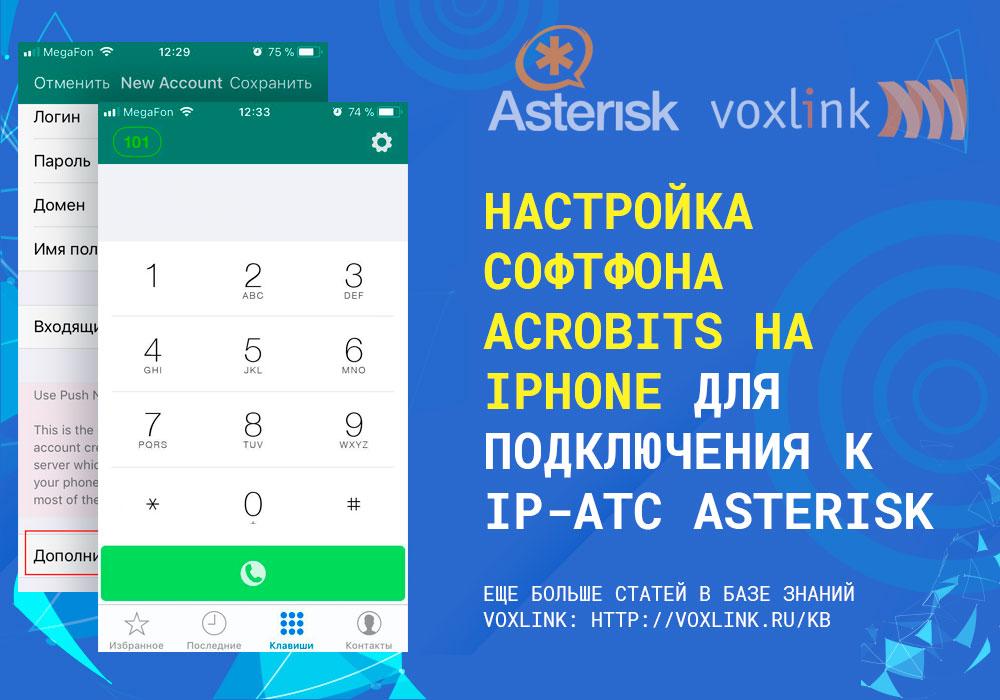 Acrobits на iphone к IP-АТС Asterisk