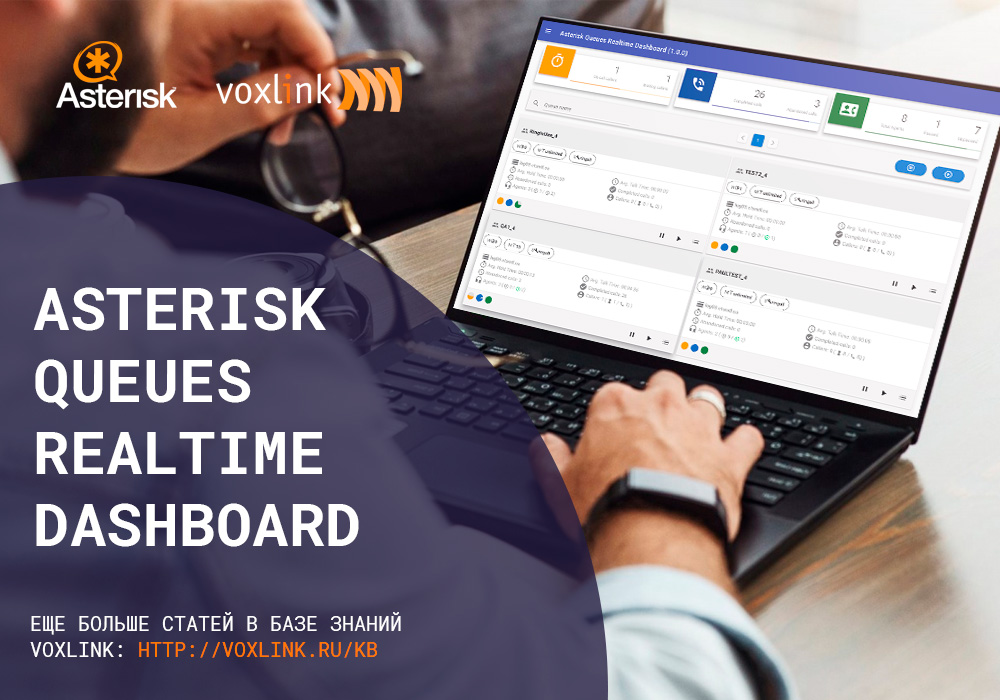 Asterisk Queues Realtime Dashboard-VoxLink