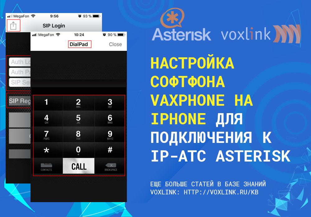 Настройки Vax-Phone к Asterisk