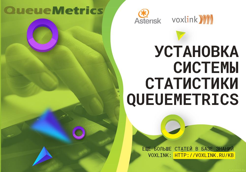 Система статистики