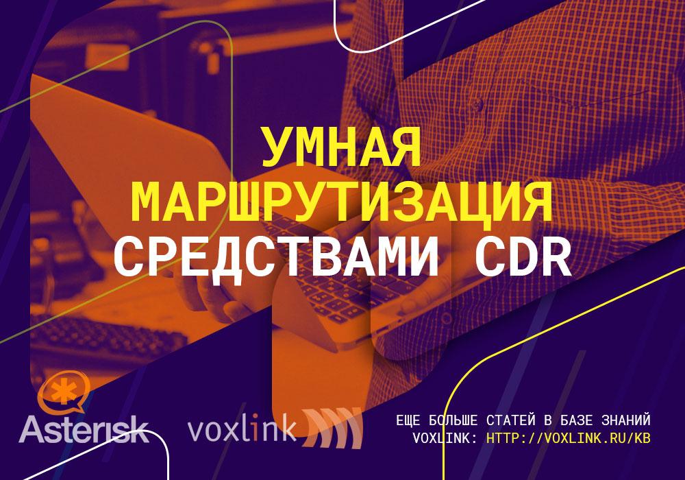 Особенности умной маршрутизации CDR