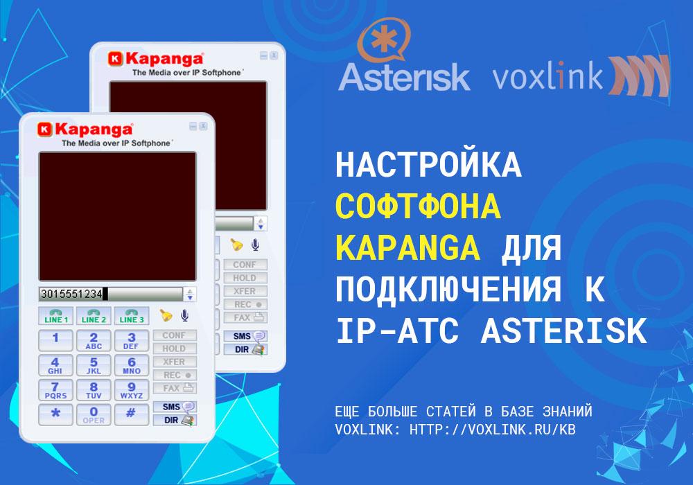 Kapanga к IP-АТС Asterisk