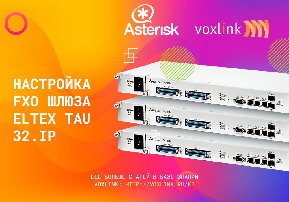 Eltex TAU 32.IP