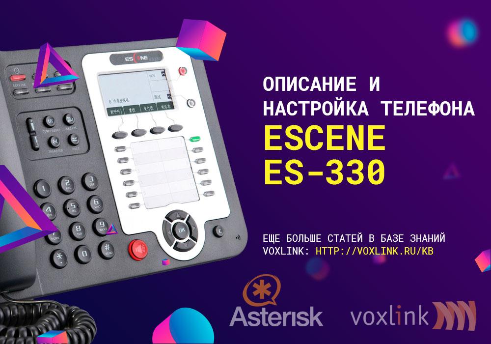 Escene ES-330