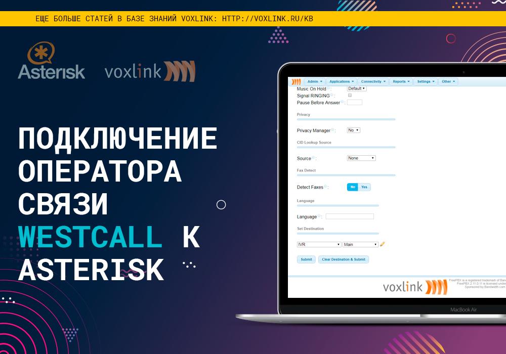 О подключении Westcall к Asterisk