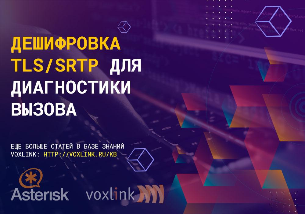 О дешифровке TLS/SRTP