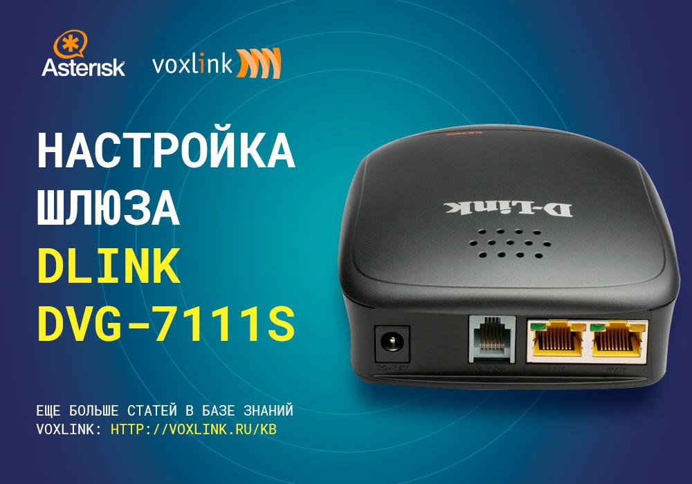 dlink dvg-7111s