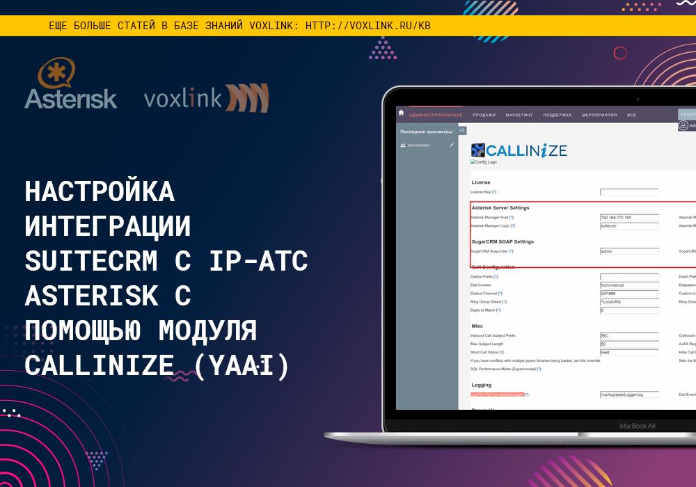 uiteCRM c IP-АТС Asteris с модулем Callinize (YAAI)