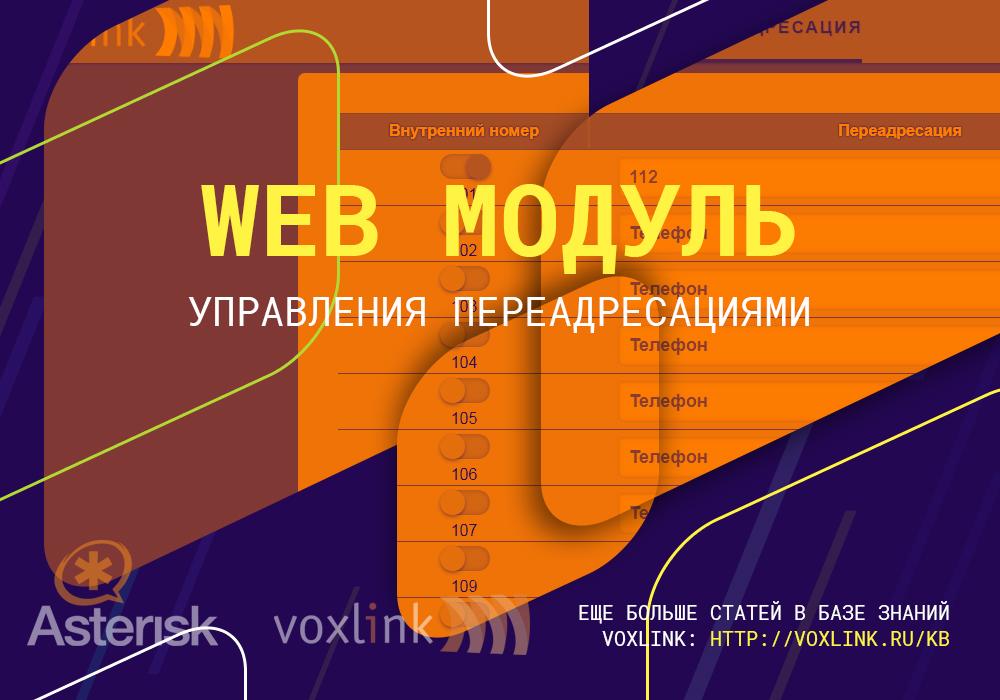 Web модуль и переадресации