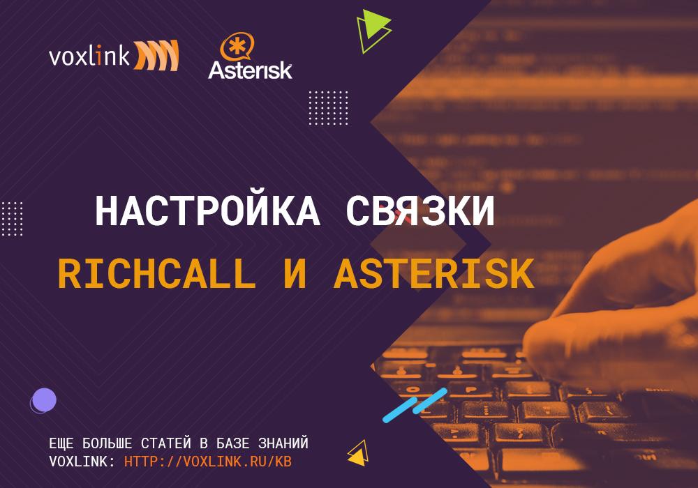 Связь RichCall и Asterisk