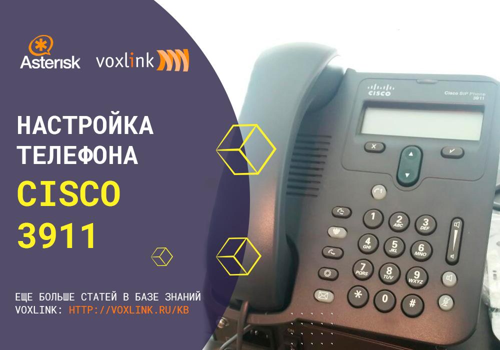 Сisco 3911