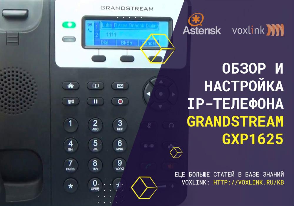 Grandstream GXP1625