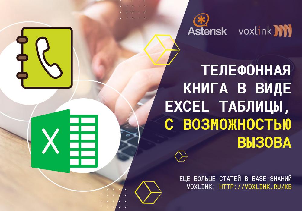 Телефонная книга Excel таблица с возможностью вызова