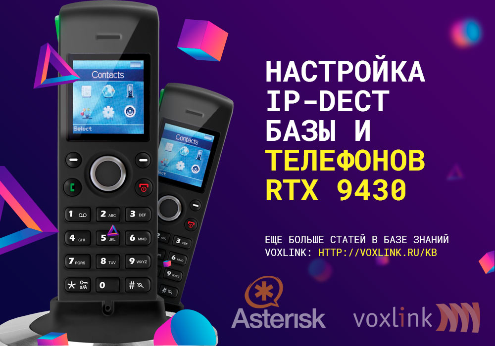 IP-DECT база и RTX 9430