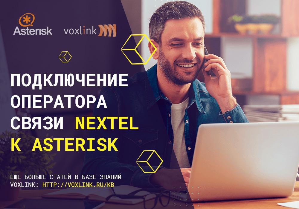 Подключение Nextel к Asterisk