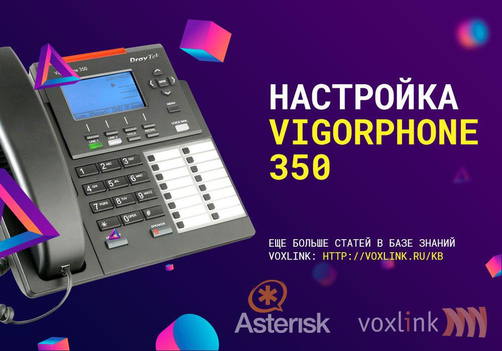 VigorPhone 350