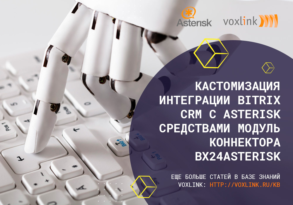 Bitrix CRM с Asterisk через BX24Asterisk
