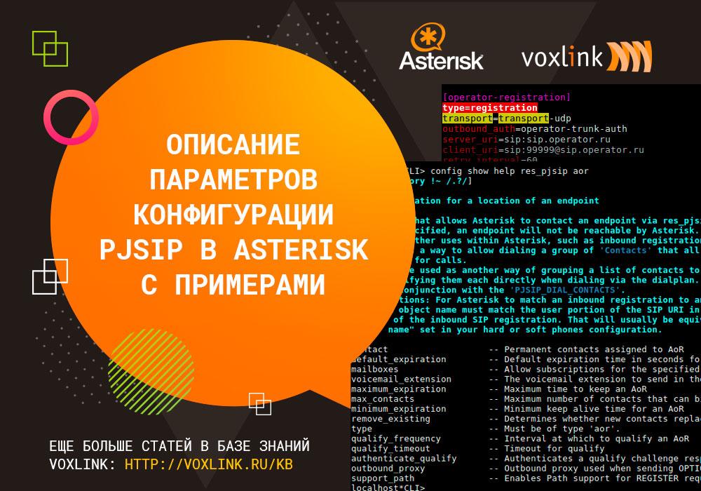 Параметры PJSIP в Asterisk
