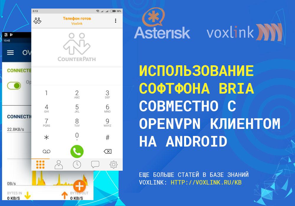 Bria с OpenVPN клиентом на Android
