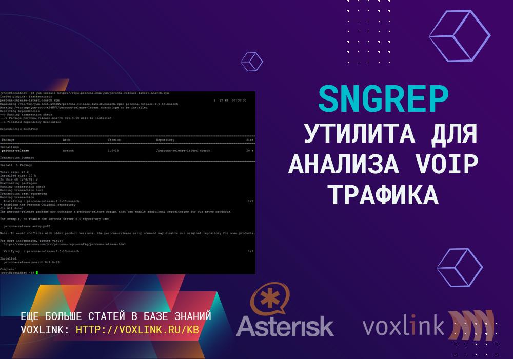 Sngrep — утилита для анализа VOIP трафика