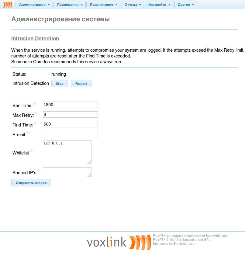 Настройка fail2ban в FreePBX Distro – Voxlink