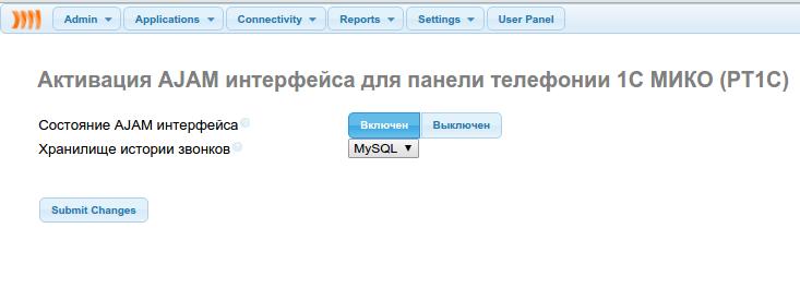 Установка модуля 1С от МИКО на FreePBX 2 11 c Asterisk 11 – Voxlink