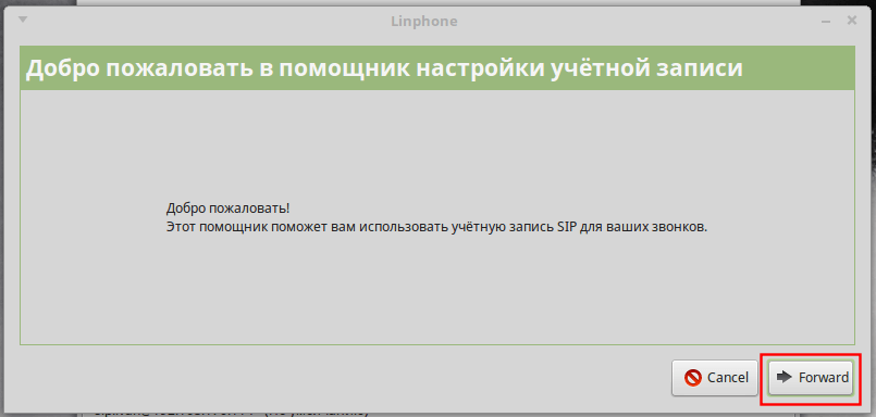 Настройка софтфона Linphone для работы с ip-АТС Asterisk – Voxlink